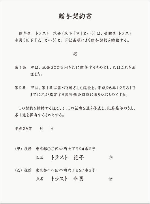 【参考資料】 贈与契約書の例